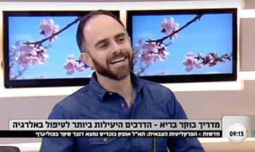 אסף מור בטלויזיה על טיפול באלרגיה